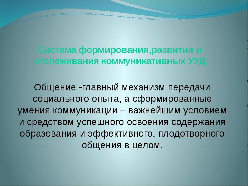 Система формирования,развития и отслеживания коммуникативных УУД Общение -гла...