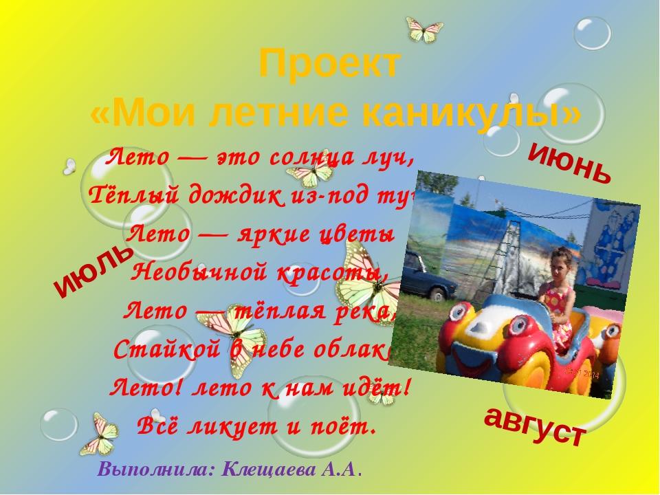 Проект «Мои летние каникулы» Лето — это солнца луч, Тёплый дождик из-под туч,...
