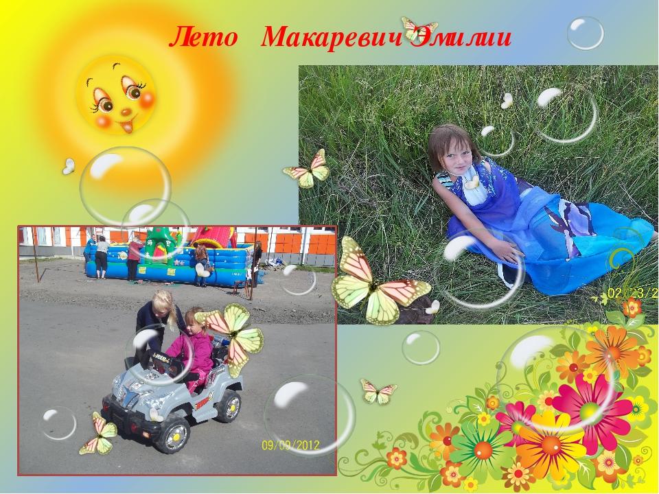 Лето Макаревич Эмилии