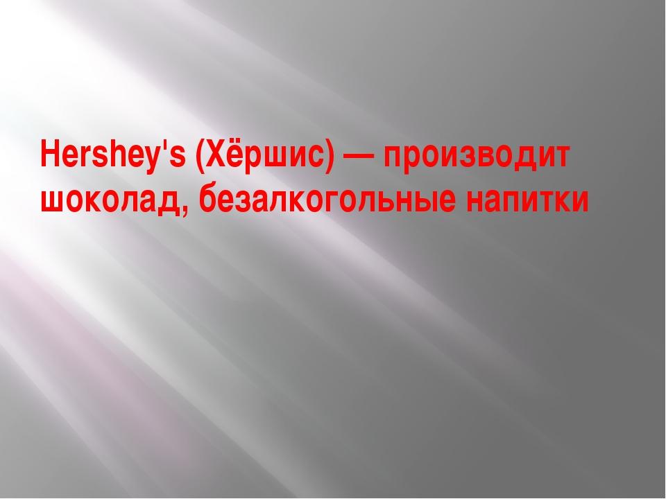 Hershey's (Хёршис) — производит шоколад, безалкогольные напитки
