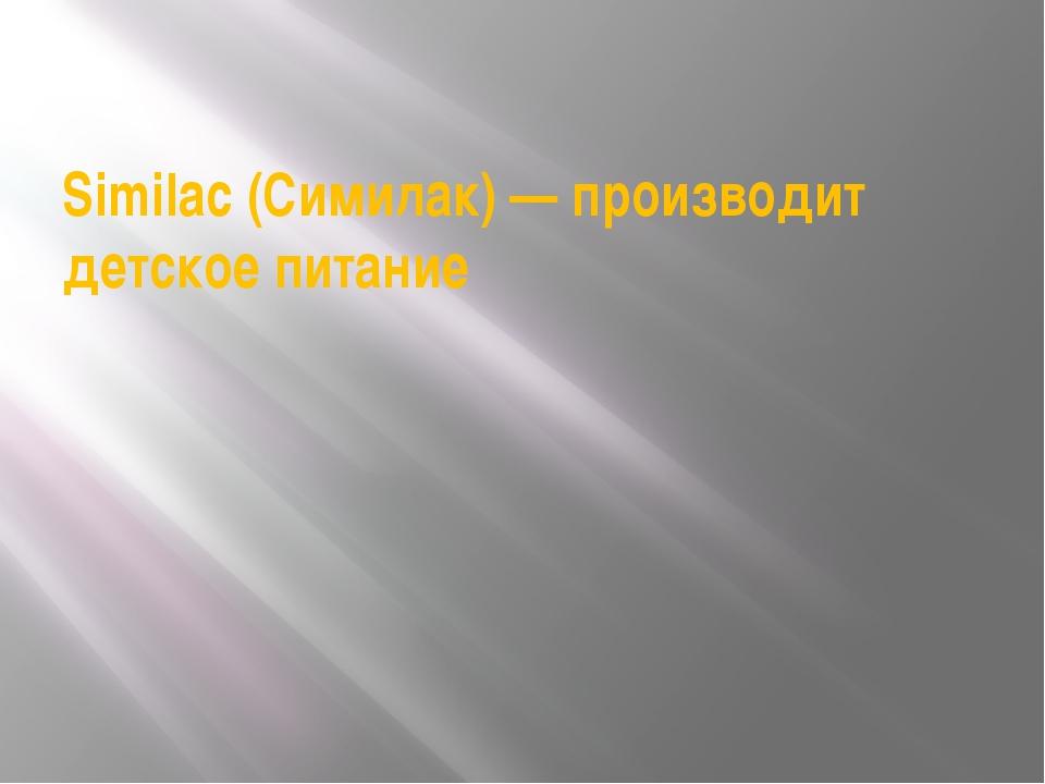 Similac (Симилак) — производит детское питание