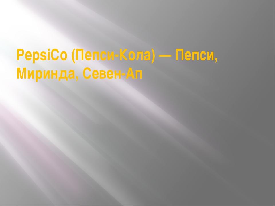 PepsiCo (Пепси-Кола) — Пепси, Миринда, Севен-Ап