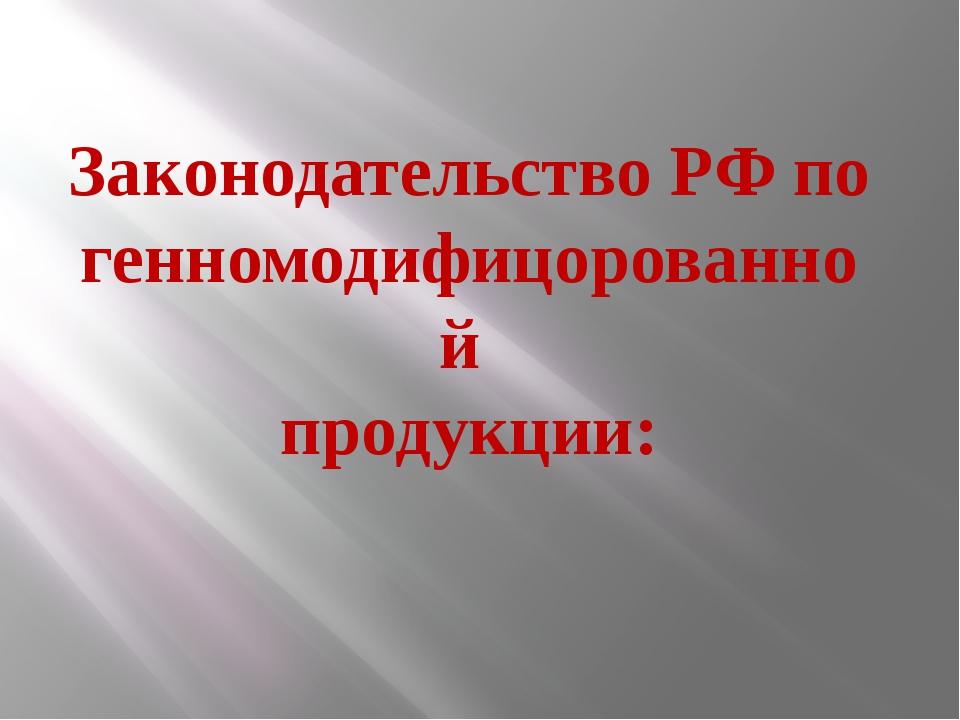 Законодательство РФ по генномодифицорованной продукции: