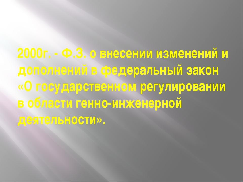 2000г. - Ф.З. о внесении изменений и дополнений в федеральный закон «О госуда...