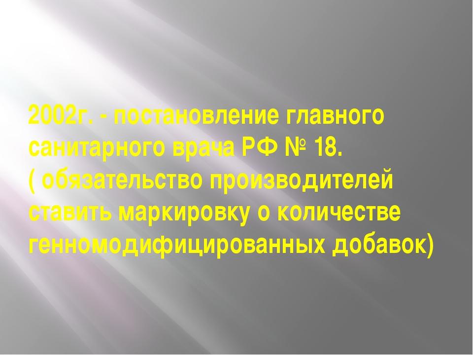 2002г. - постановление главного санитарного врача РФ № 18. ( обязательство пр...