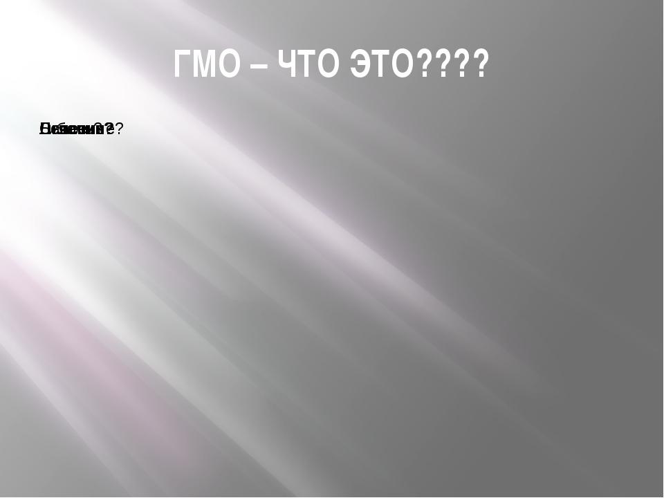 ГМО – ЧТО ЭТО????