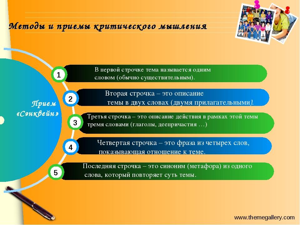Методы и приемы критического мышления www.themegallery.com