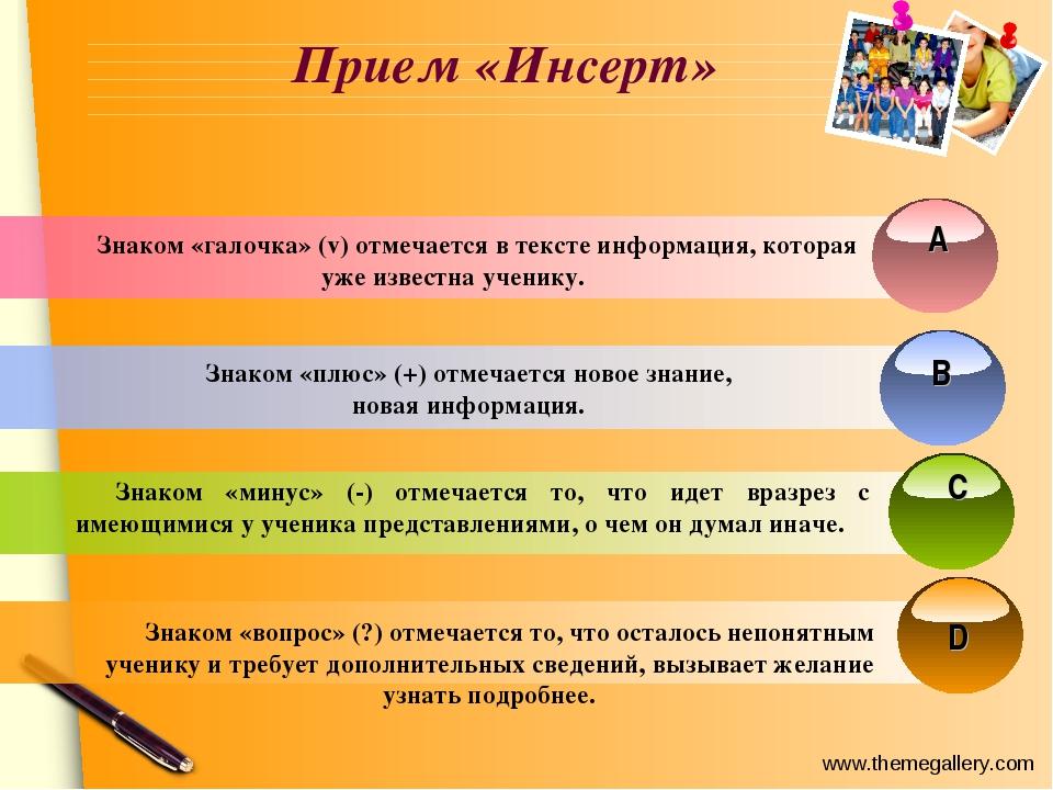 Прием «Инсерт» Знаком «галочка» (v) отмечается в тексте информация, которая...