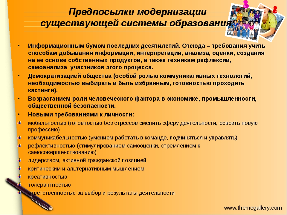 Предпосылки модернизации существующей системы образования: Информационным бум...