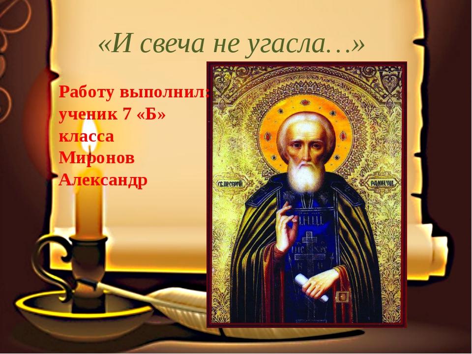 «И свеча не угасла…» Работу выполнил: ученик 7 «Б» класса Миронов Александр