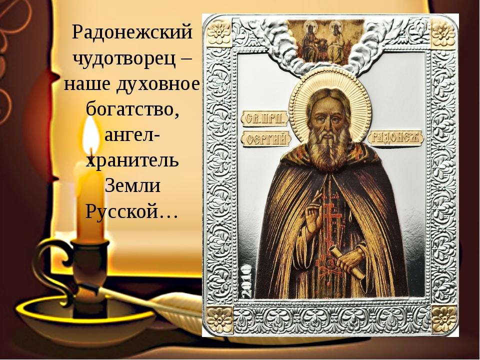Радонежский чудотворец – наше духовное богатство, ангел-хранитель Земли Русск...