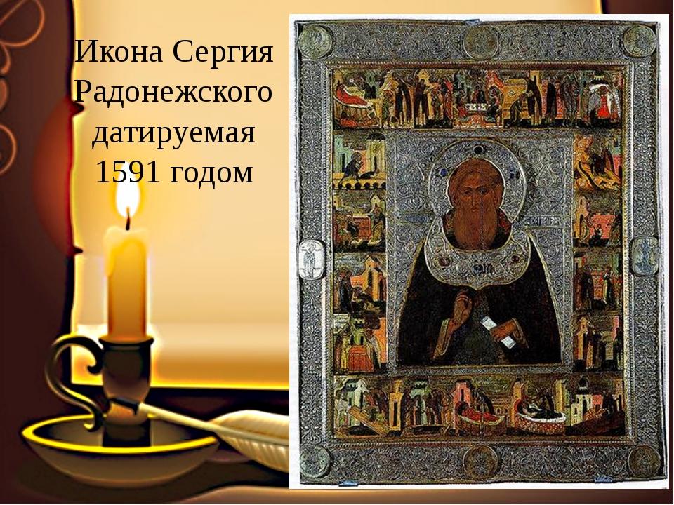 Икона Сергия Радонежского датируемая 1591 годом