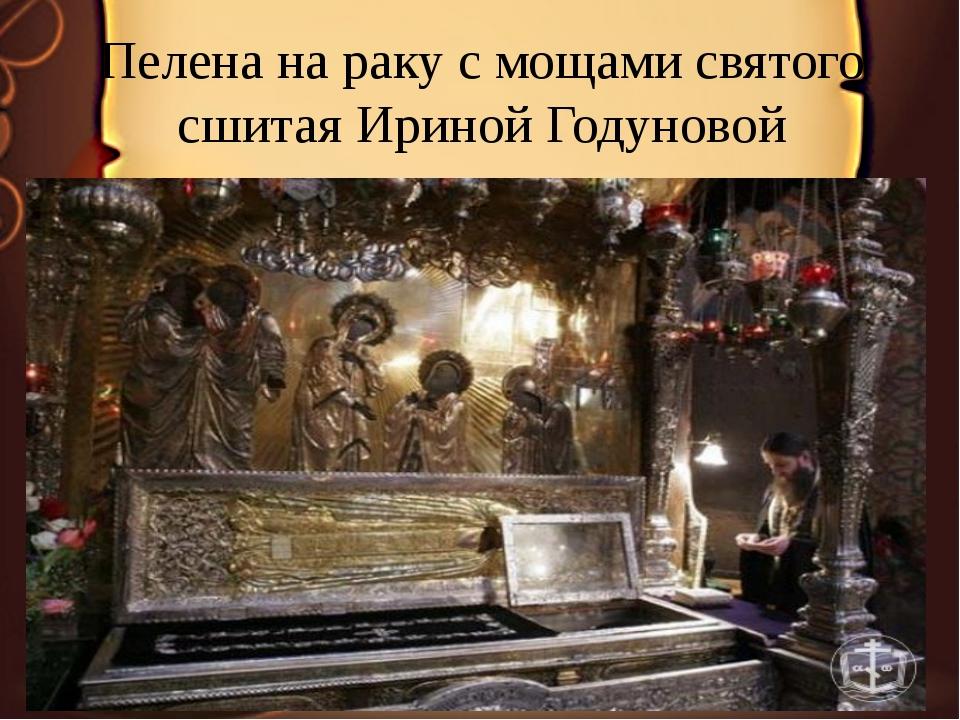 Пелена на раку с мощами святого сшитая Ириной Годуновой