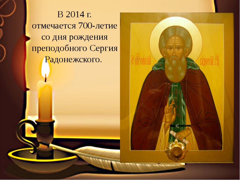 В 2014 г. отмечается700-летие со дня рождения преподобного Сергия Радонежско...