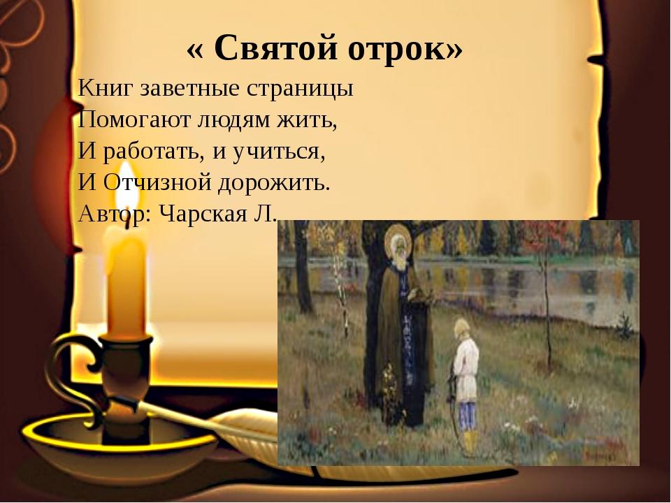 «Святой отрок» Книг заветные страницы Помогают людям жить, И работать, и учи...