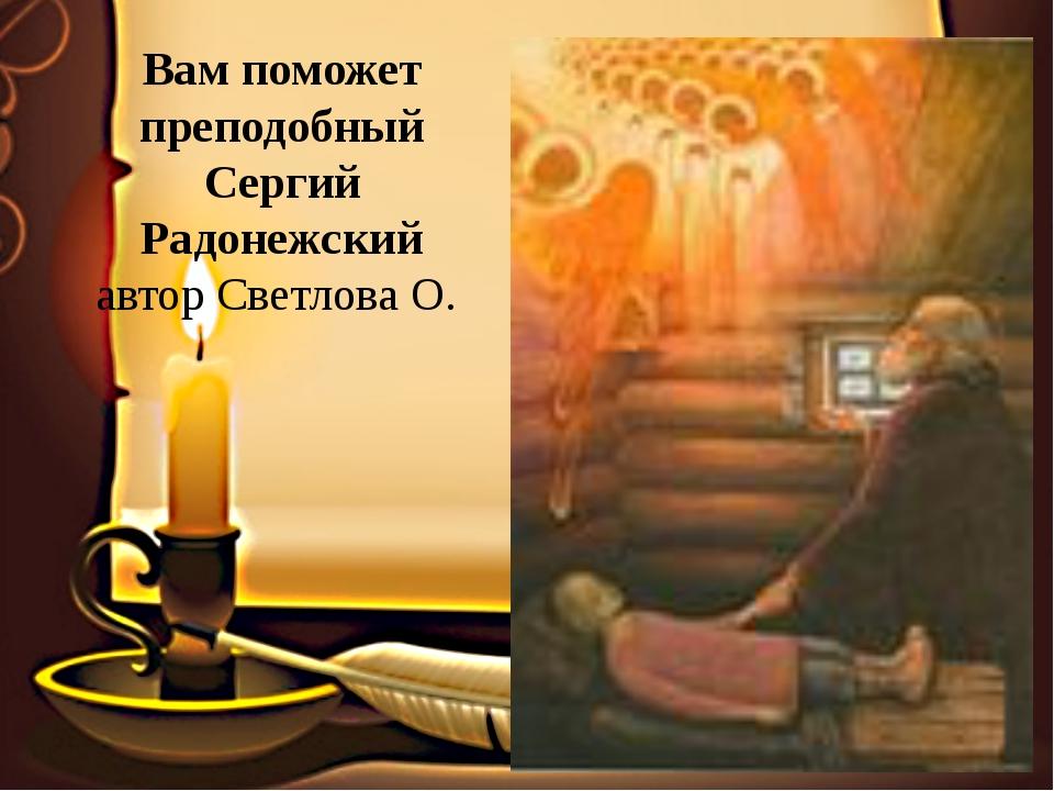 Вам поможет преподобный Сергий Радонежский автор Светлова О.