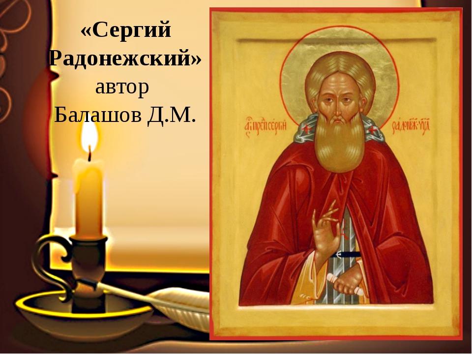 «Сергий Радонежский» автор Балашов Д.М.