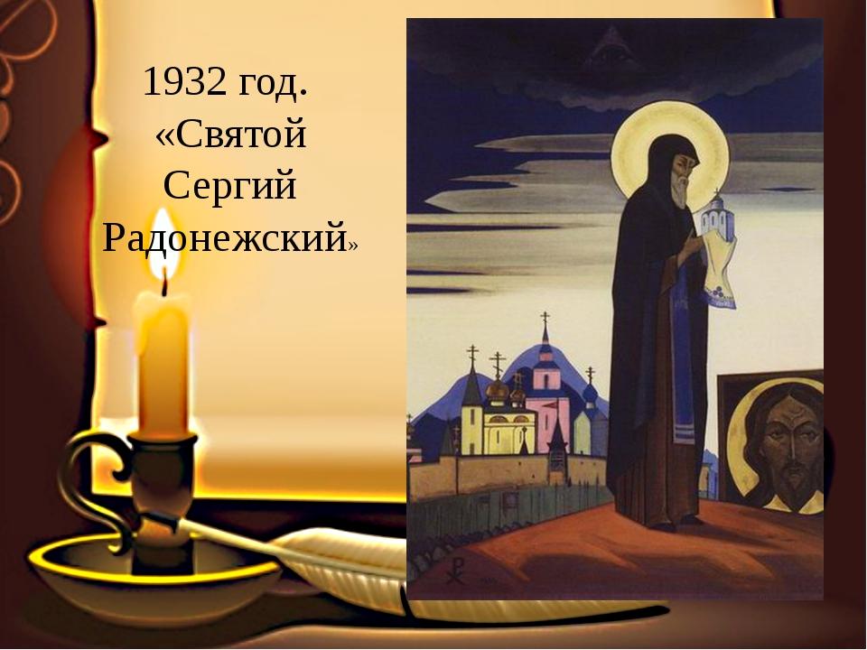 1932 год. «Святой Сергий Радонежский»