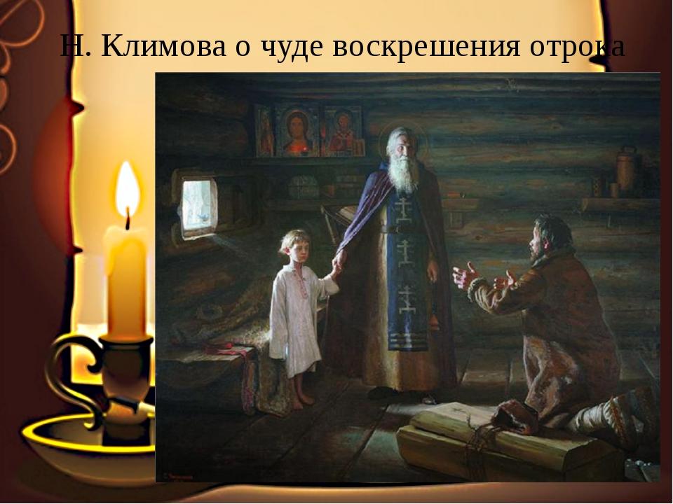 Н. Климова о чуде воскрешения отрока