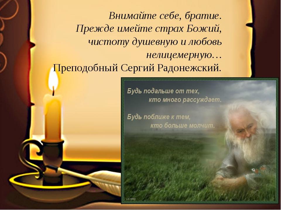 Внимайте себе, братие. Прежде имейте страх Божий, чистоту душевную и любовь...