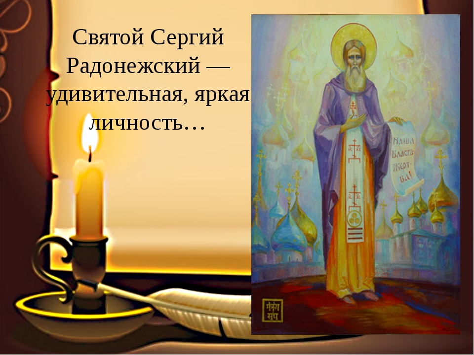 Святой Сергий Радонежский — удивительная, яркая личность…