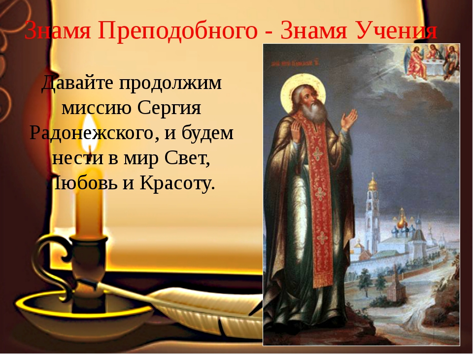 Знамя Преподобного - Знамя Учения Давайте продолжим миссию Сергия Радонежског...