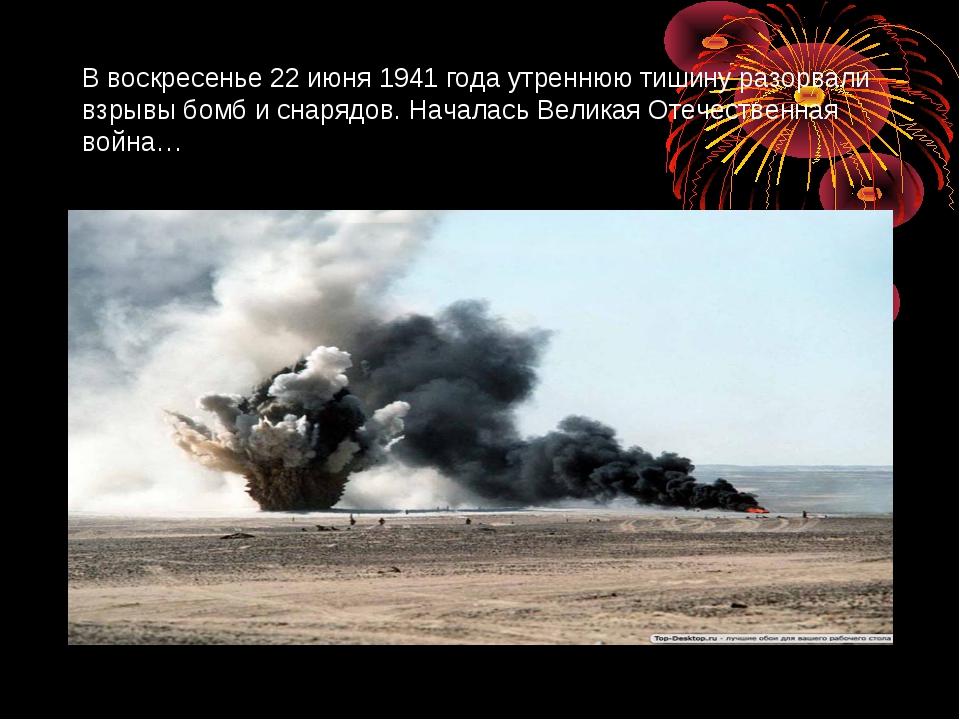 В воскресенье 22 июня 1941 года утреннюю тишину разорвали взрывы бомб и снаря...
