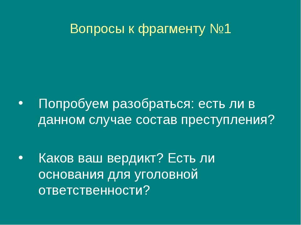 Вопросы к фрагменту №1 Попробуем разобраться: есть ли в данном случае состав...