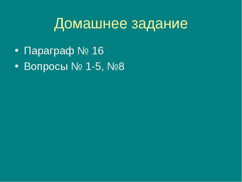 Домашнее задание Параграф № 16 Вопросы № 1-5, №8