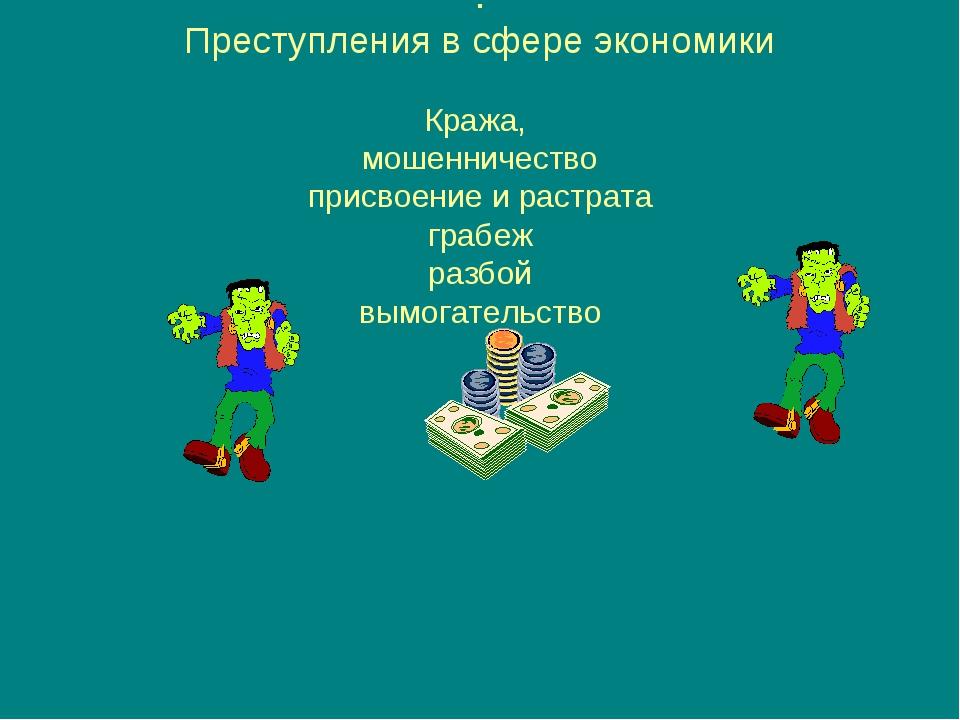 : Преступления в сфере экономики Кража, мошенничество присвоение и растрата...