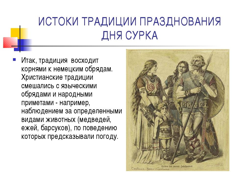 ИСТОКИ ТРАДИЦИИ ПРАЗДНОВАНИЯ ДНЯ СУРКА Итак, традиция восходит корнями к неме...