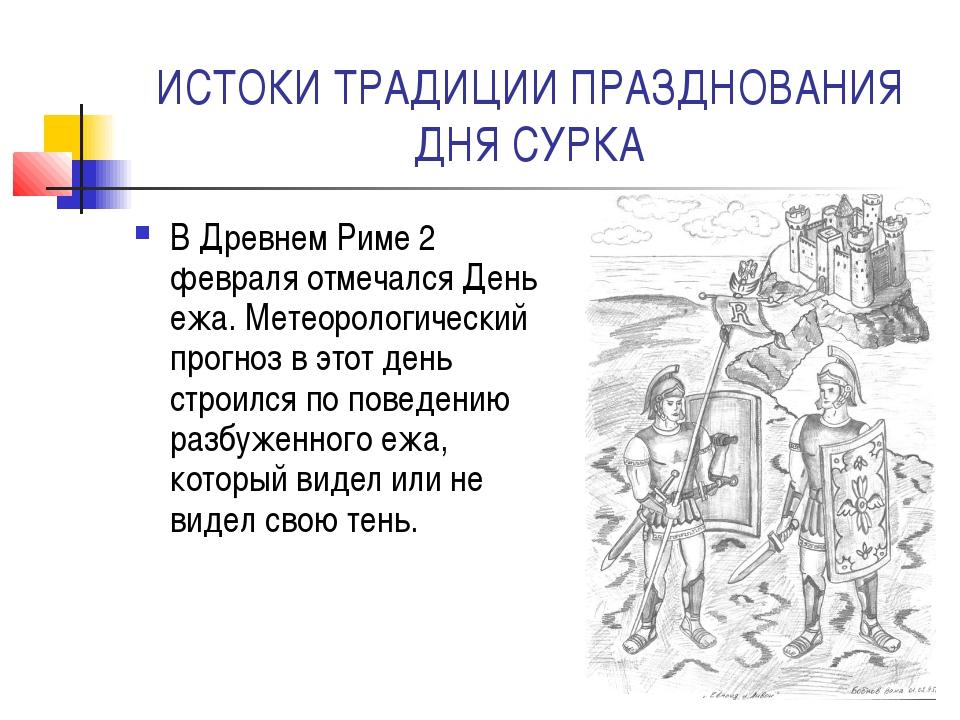 ИСТОКИ ТРАДИЦИИ ПРАЗДНОВАНИЯ ДНЯ СУРКА В Древнем Риме 2 февраля отмечался Ден...