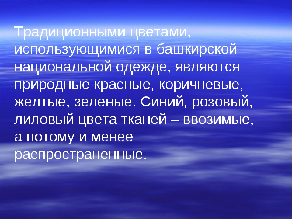 Традиционными цветами, использующимися в башкирской национальной одежде, явля...