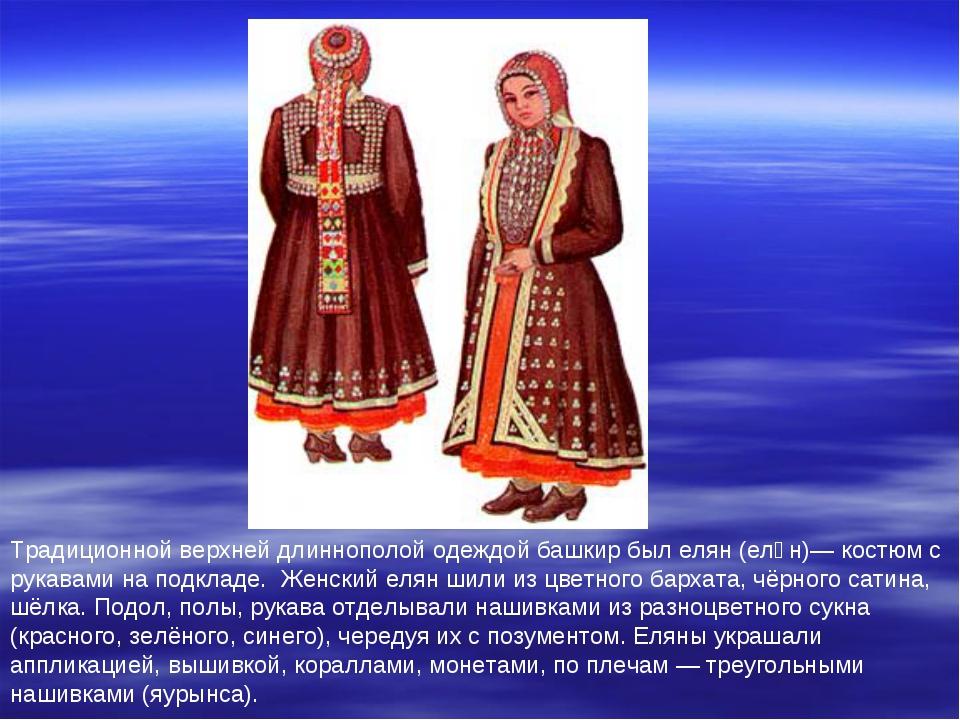 Традиционной верхней длиннополой одеждой башкир был елян (елән)— костюм с рук...