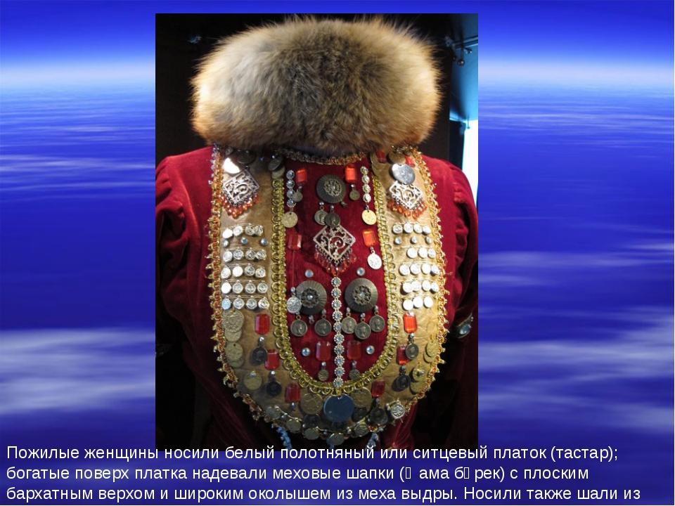 Пожилые женщины носили белый полотняный или ситцевый платок (тастар); бога...