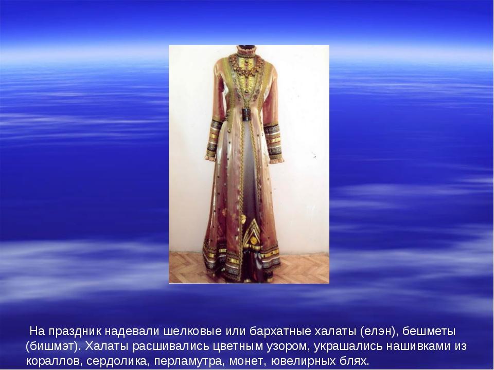 На праздник надевали шелковые или бархатные халаты (елэн), бешметы (бишмэт)....