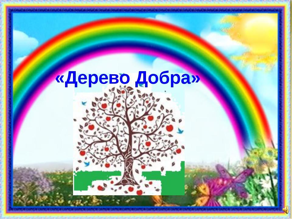 «Дерево Добра»