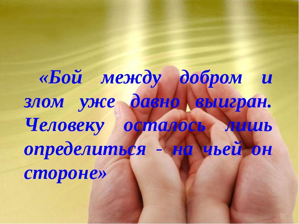 «Бой между добром и злом уже давно выигран. Человеку осталось лишь определит...