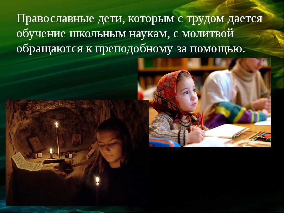 Православные дети, которым с трудом дается обучение школьным наукам, с молитв...