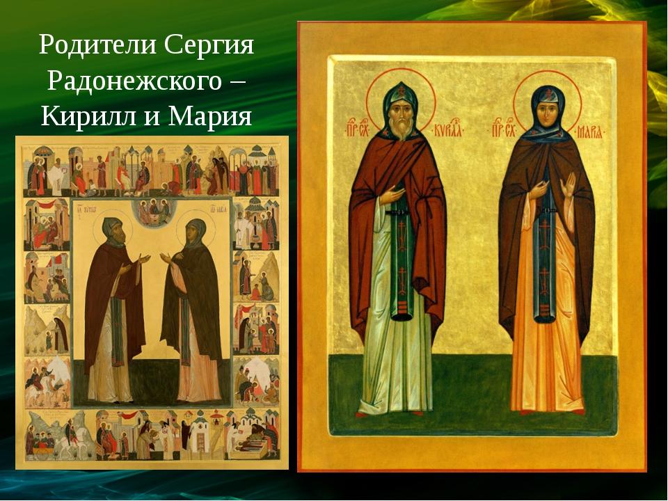Родители Сергия Радонежского – Кирилл и Мария