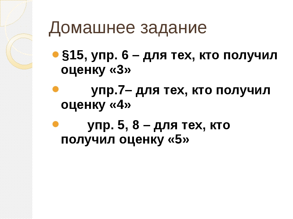 Домашнее задание §15, упр. 6 – для тех, кто получил оценку «3» упр.7– для тех...