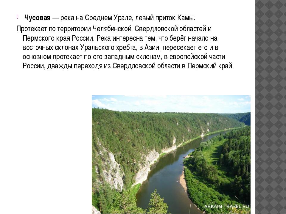 Чусовая— река на Среднем Урале, левый приток Камы. Протекает по территории...