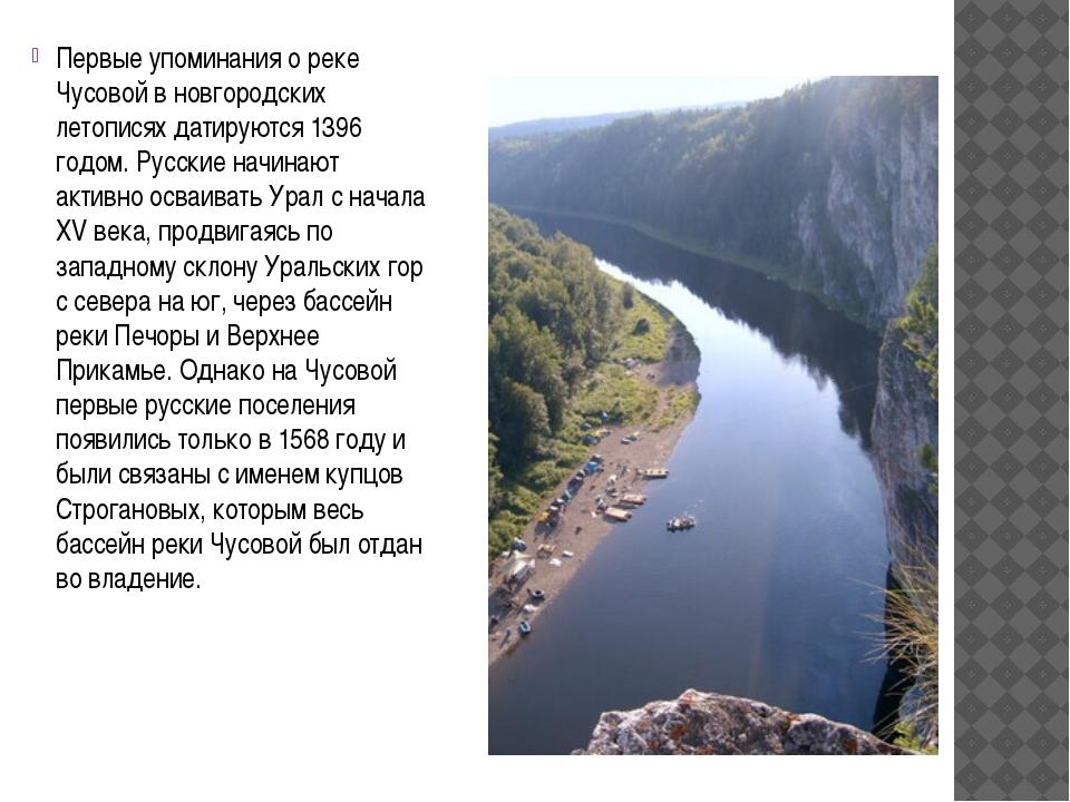 Первые упоминания о реке Чусовой в новгородских летописях датируются 1396 год...