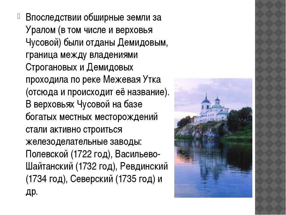 Впоследствии обширные земли за Уралом (в том числе и верховья Чусовой) были о...