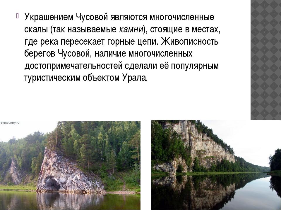Украшением Чусовой являются многочисленные скалы (так называемые камни), стоя...