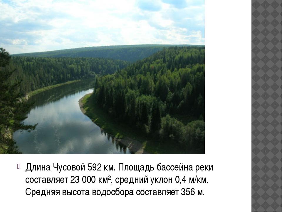 Длина Чусовой 592км. Площадь бассейна реки составляет 23000 км², средний ук...