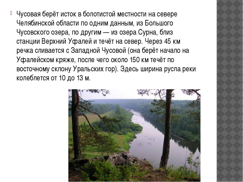 Чусовая берёт исток в болотистой местности на севере Челябинской области по о...