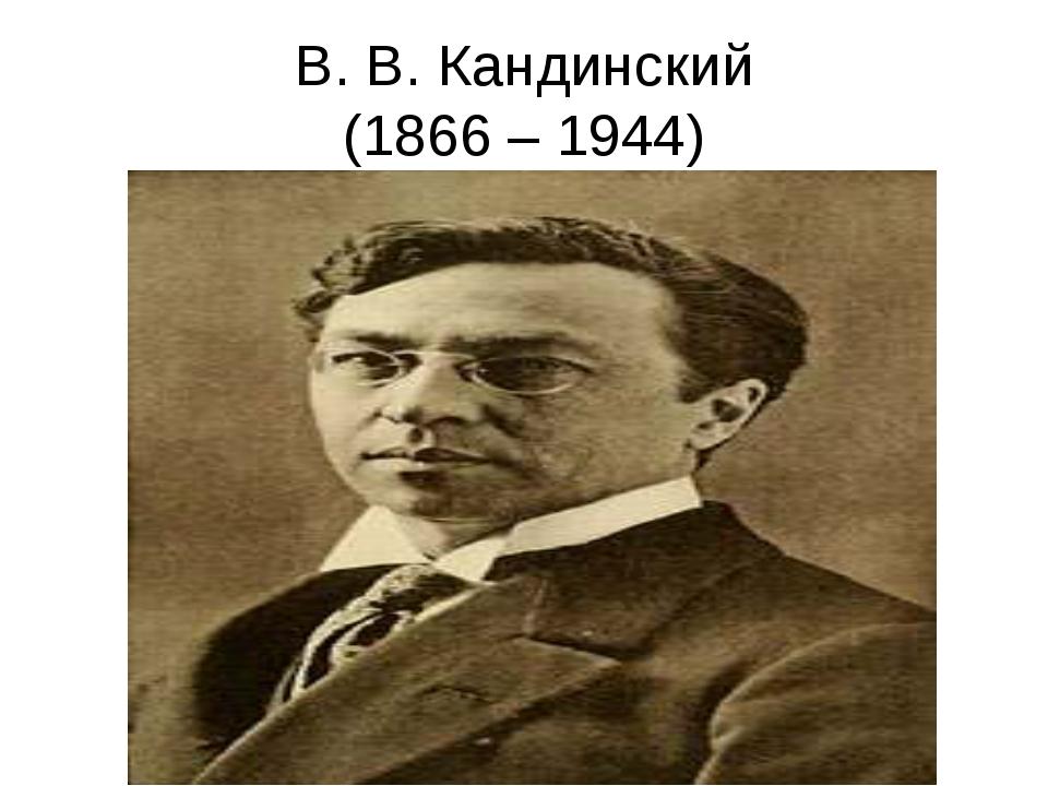 В. В. Кандинский (1866 – 1944)