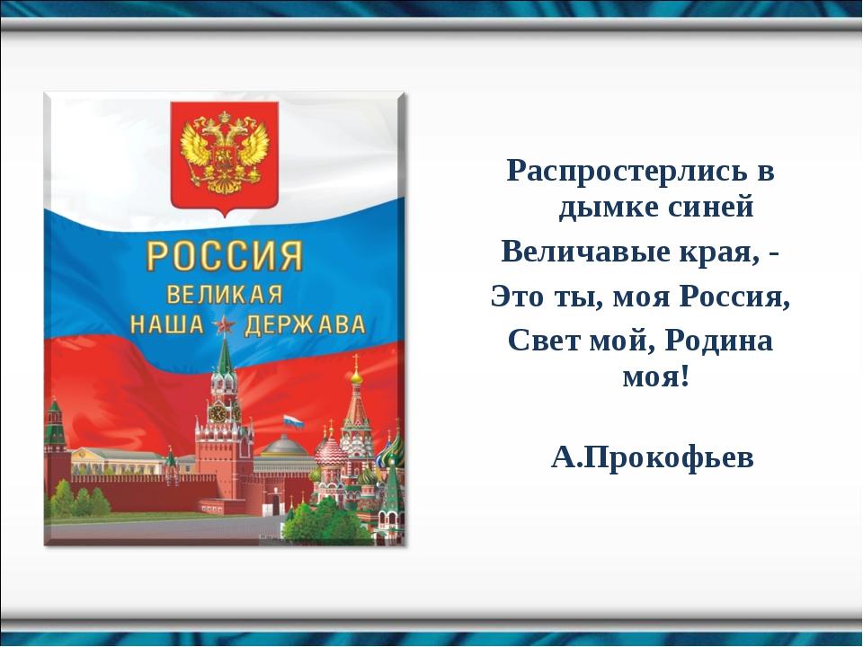 Распростерлись в дымке синей Величавые края, - Это ты, моя Россия, Свет мой,...