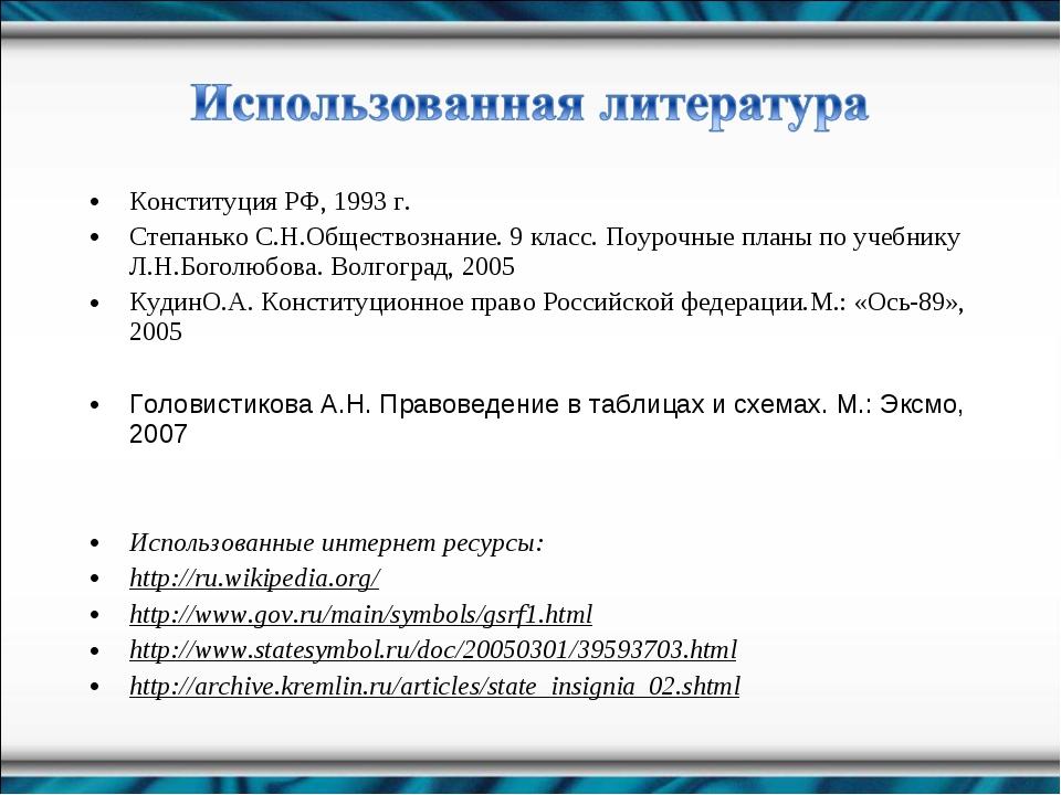 Конституция РФ, 1993 г. Степанько С.Н.Обществознание. 9 класс. Поурочные план...